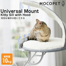 K&H ユニバーサル マウント キティ スィル ウィズ フード/ 猫 吸盤 ベッド 窓 Universal Mount Kitty Sill with Hood 0655199090709 #w-158892-00-00