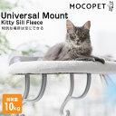 【あす楽】K&H ユニバーサル マウント キティ スィル フリース / 吸盤 猫 ベッド 窓 Universal Mount Kitty Sill Flee…