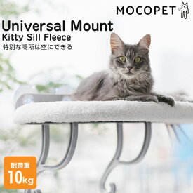K&H ユニバーサル マウント キティ スィル フリース / 吸盤 猫 ベッド 窓 Universal Mount Kitty Sill Fleece 0655199090716 #w-158893-00-00