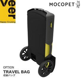 【正規保証付き】[ヴィア]Veer トラベルバッグ Travel Bag 収納用バッグ / 犬 キャリーワゴン アウトドア カート キャンプ コンテナカート 折りたたみ 0857997007778 #w-158900-00-00