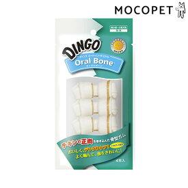 [ディンゴ]DINGO ディンゴ・ミート・イン・ザ・ミドル オーラルボーン ミニサイズ 4本入 / 犬用 おやつ 4571269545329 #w-159048-00-00