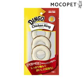 [ディンゴ]DINGO ディンゴ・ミート・イン・ザ・ミドル チキンリング 3個入 / 犬用 おやつ 4571269545428 #w-159054-00-00