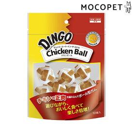 [ディンゴ]DINGO ディンゴ・ミート・イン・ザ・ミドル チキンボール 10個入 / 犬用 おやつ 4571269545381 #w-159059-00-00