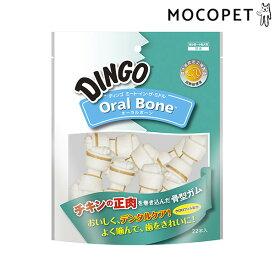 [ディンゴ]DINGO ディンゴ・ミート・イン・ザ・ミドル オーラルボーン ミニサイズ 22本入 / 犬用 おやつ 4571269545343 #w-159061-00-00