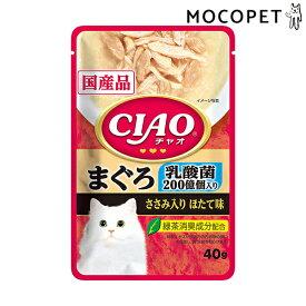 [いなばペットフード]INABA パウチ 乳酸菌入り まぐろ ささみ入りほたて味 40g / 猫用 ウエット 4901133620881 #w-159310-00-00