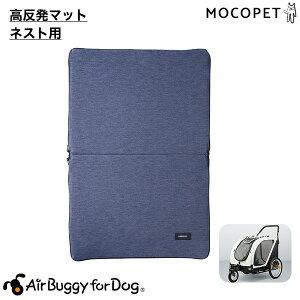【あす楽】[エアバギーフォーペット]AirBuggy for PET ネスト用 マット デニム 4580445416452 #w-159707-00-00