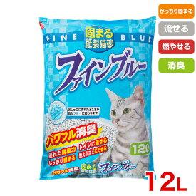固まる紙製猫砂 ファインブルー 12L / 猫砂 トイレ 常陸化工 4952667185988 #w-159819-00-00