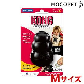 コング ブラックコング Mサイズ / 犬 オモチャ おもちゃ #w-159877-00-00 0035585746128