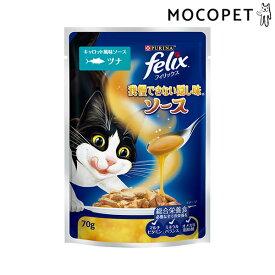 [フィリックス]felix 我慢できない隠し味 ソース キャロット風味ソース ツナ 70g 4902201210737 #w-160065-00-00/ ウェットフード 成猫用
