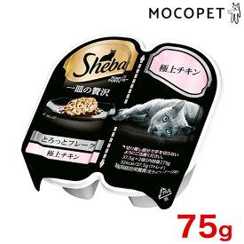 [シーバ]Sheba 一皿の贅沢 とろっとフレーク 極上チキン 75g 45208300 #w-160095-00-00/ おやつ 成猫用