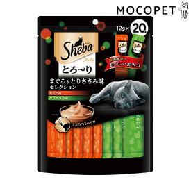 [シーバ]Sheba とろ〜り メルティ まぐろ&とりささみ味セレクション 12g×20P 4902397853527 #w-160104-00-00/ おやつ 成猫用
