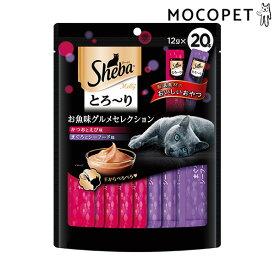 [シーバ]Sheba とろ〜り メルティ お魚味グルメセレクション 12g×20P 4902397853565 #w-160106-00-00/ おやつ 成猫用[RC2104]