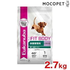 【あす楽】[ユーカヌバ]Eukanuba スモール フィット ボディ 成犬用 体重管理 小型犬用 1歳以上 2.7kg / 犬 アクティブドッグ ドッグフード ドライフード #w-160778-00-00【euk_20q4】