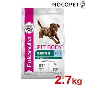 [ユーカヌバ]Eukanuba ラージ フィット ボディ 成犬用 体重管理 大型犬用 1歳以上 2.7kg / 犬 アクティブドッグ ドッグフード ドライフード #w-160784-00-00【euk_20q4】