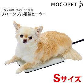 [アドメイト]Add.Mate ペット用リバーシブル電気ヒーター ハード Sサイズ / あったか 防寒 冬用 電気 家電 犬 猫 4903588261114 #w-160844-00-00