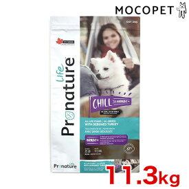 [プロネイチャーライフ]Pronature Life チル 犬用 フレッシュターキー 11.3kg / 犬用 全犬種 ドッグフード ドライフード 4994527905305 #w-160924-00-00