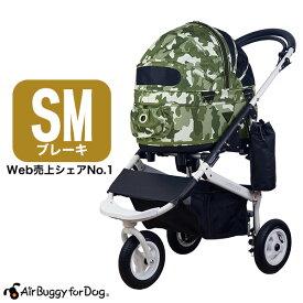【あす楽】【正規保証つき】エアバギー フォー ドッグ ドーム2 ブレーキ SMサイズ ベーシックカモ グリーン [Air Buggy for DOG] カモフラージュ / 防寒 キャリー 犬