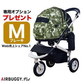 【あす楽】【正規保証つき】エアバギー フォー ドッグ ドーム2 ブレーキ Mサイズ ベーシックカモ グリーン [Air Buggy for DOG] カモフラージュ / 防寒 キャリー 犬