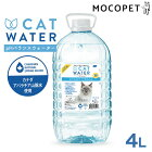 ファンタジーワールドpHバランスキャットウォーター4L猫用飲み水尿路結石予防pHコントロール0628504601013#w-161412-00-00