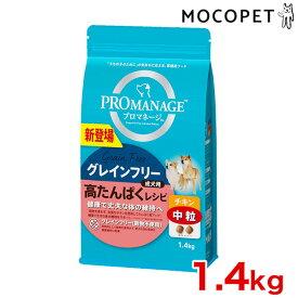 [プロマネージ]PROMANAGE グレインフリー 成犬用 高たんぱくレシピ チキン 中粒 1.4kg 4902397857099 / 犬用 ドライフード ドッグフード #w-161446-00-00