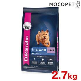 [ユーカヌバ]Eukanuba スモール シニア 2.7kg / ドッグフード ドライフード 高齢犬用 小型犬 3182550909457 #w-162058-00-00【euk_20q4】