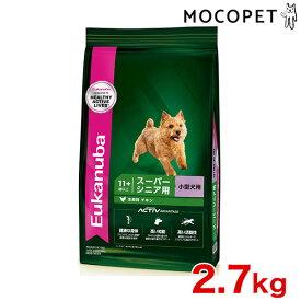[ユーカヌバ]Eukanuba スモール スーパーシニア 2.7kg / ドッグフード ドライフード 老齢犬用 小型犬 3182550909495 #w-162063-00-00【euk_20q4】