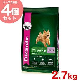 【あす楽】[ユーカヌバ]Eukanuba 【お得な4個セット】スモール スーパーシニア 2.7kg / ドッグフード ドライフード 老齢犬用 小型犬 13182550909492 #w-162064-00-00