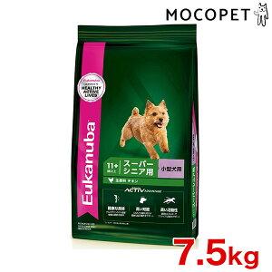 [ユーカヌバ]Eukanuba スモール スーパーシニア 7.5kg / ドッグフード ドライフード 老齢犬用 小型犬 3182550909501 #w-162065-00-00