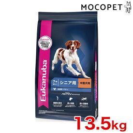 【あす楽】[ユーカヌバ]Eukanuba ミディアム シニア 13.5kg / ドッグフード ドライフード 高齢犬用 中型犬 3182550909594 #w-162072-00-00