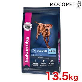【あす楽】[ユーカヌバ]Eukanuba ラージ シニア 13.5kg / ドッグフード ドライフード 高齢犬用 大型犬 3182550909723 #w-162083-00-00