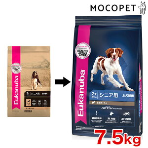 【あす楽】[ユーカヌバ]Eukanuba シニア ラム&ライス 7.5kg / ドッグフード ドライフード 高齢犬用 犬 食物アレルギー対応 3182550909822 #w-162097-00-00