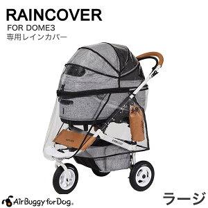 【あす楽】[エアバギーフォーペット]AirBuggy for PET ドーム3 ラージサイズ専用 レインカバー 雨除け ペットカート 4580445418326 #w-162301-00-00