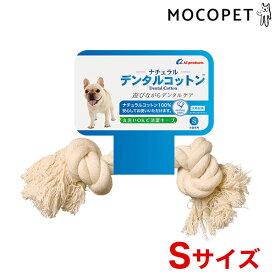 [エーアイプロダクツ]AI products ナチュラル デンタルコットン Sサイズ ホワイト 犬用 おもちゃ ロープ 引っ張り合い 4580610081270 #w-162492-00-00