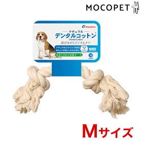 [エーアイプロダクツ]AI products ナチュラル デンタルコットン Mサイズ ホワイト 犬用 おもちゃ ロープ 引っ張り合い 4580610081294 #w-162493-00-00