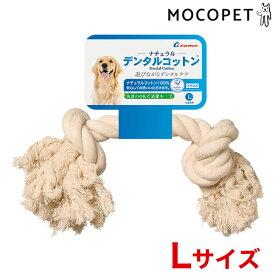 [エーアイプロダクツ]AI products ナチュラル デンタルコットン Lサイズ ホワイト 犬用 おもちゃ ロープ 引っ張り合い 4580610081317 #w-162494-00-00