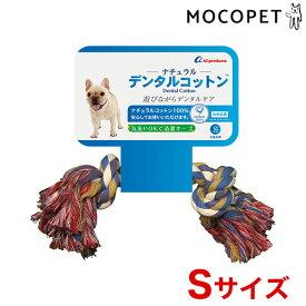 [エーアイプロダクツ]AI products ナチュラル デンタルコットン Sサイズ カラー 犬用 おもちゃ ロープ 引っ張り合い 4580610081287 #w-162497-00-00