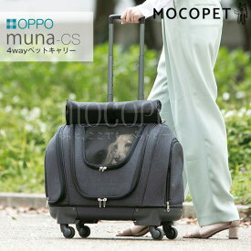 [オッポ]OPPO Pet Carrier muna-CS ペットキャリア・ミュナ CS ネイビーブラック キャリーバック キャリーケース 犬 猫 おでかけ 旅行 通院 ゴロゴロ 4904771899930 #w-162502-00-00