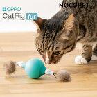 [オッポ]OPPOCatRigFurキャットリグファー猫用おもちゃ羽4904771899954#w-162503-00-00