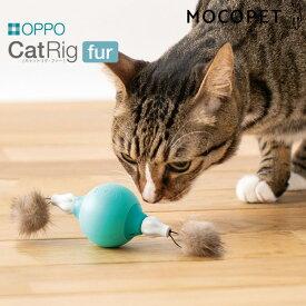 最大350円オフ★[オッポ]OPPO Cat Rig Fur キャットリグ ファー 猫用 おもちゃ 羽 4904771899954 #w-162503-00-00