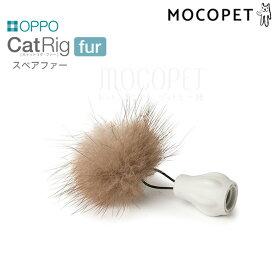 【最大80%オフ!決算SALE開催中】[オッポ]OPPO Cat Rig Spare-Fur キャットリグ スペア ファー 1個入 猫用 おもちゃ 羽 4904771899961 #w-162504-00-00
