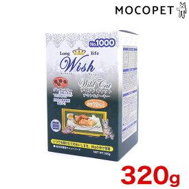 [ウィッシュ]Wish ワイルドキャット チキン&ターキー 320g 猫 キャットフード ドライフード 4516950010533 #w-162525-00-00
