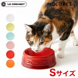 [ル・クルーゼ]LE CREUSET ペットボール Sサイズ 食器 猫 犬 ねこ いぬ 餌皿 エサ皿 陶器 ホーロー ルクルーゼ 630870105729 #w-162762