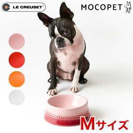 [ル・クルーゼ]LE CREUSET ペットボール Mサイズ 食器 猫 犬 ねこ いぬ 餌皿 エサ皿 陶器 ホーロー ルクルーゼ 630870105781 #w-162763