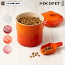 [ル・クルーゼ]LE CREUSET ペットフード・コンテナー(スクープ付き) 犬 猫 食器 餌 エサ 保存容器 陶器 ホーロー ルク…