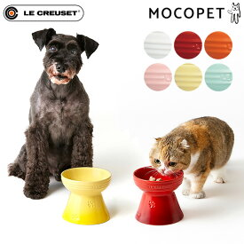 [ル・クルーゼ]LE CREUSET ハイスタンド・ペットボール 食器 猫 犬 ねこ いぬ 餌皿 エサ皿 高さ 陶器 ホーロー ルクルーゼ 630870285537 #w-162768