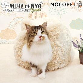 【あす楽】[キャティーマン]CattyMan もふりーにゃ ドーム ホワイト 猫 あったか 冬用 防寒 4976555913286 #w-163006-00-00