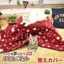 [キャティーマン]CattyMan 遠赤外線ペットの夢こたつ 替えふとん 犬 猫 あったか 冬用 防寒 4976555949780 #w-163019-…