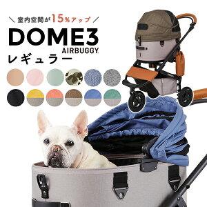 [エアバギーフォーペット]AirBuggy for PET ドーム3 ブレーキ レギュラー /犬用 ペットカート 小型犬多頭 ゆったり 散歩 通院 4580445419484 #w-163417