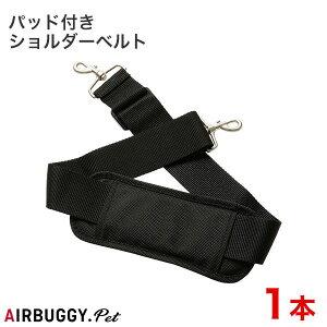 【あす楽】[エアバギーフォーペット]AirBuggy for PET ドーム専用 パッド付きショルダーベルト 4580445418951 #w-163419-00-00