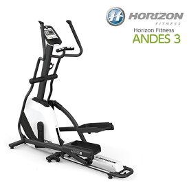 HORIZON FITNESS(ホライゾンフィットネス)Andes3(アンデス3) クロストレーナー【送料無料】